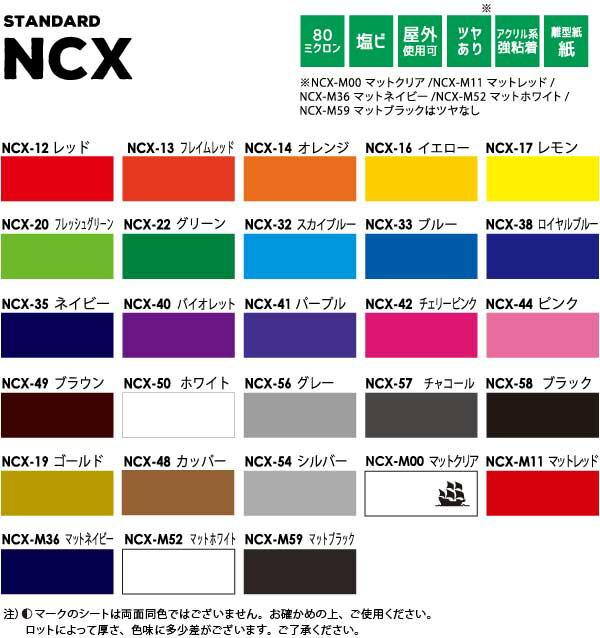 NCXカラー一覧