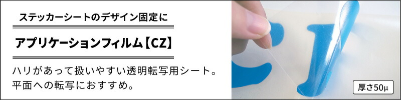 格安フィルムタイプアプリケーションシート【CZ】
