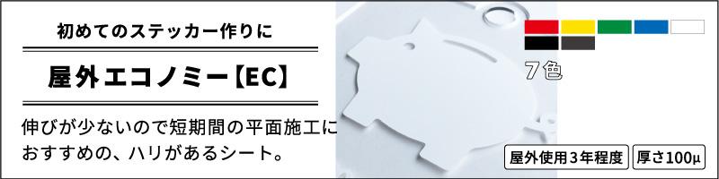 屋外エコノミー【EC】