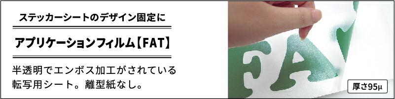 フィルムタイプ 【FAT】