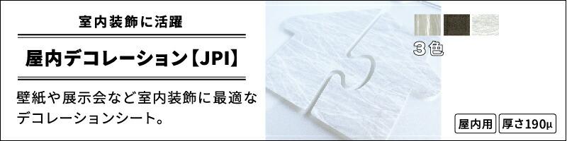 屋内デコレーション【JPI】