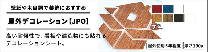 屋外デコレーション【JPO】
