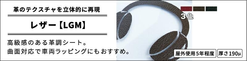 レザー【LGM】