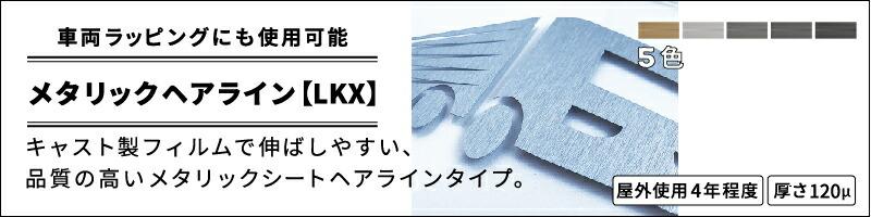 メタリックヘアライン【LKX】