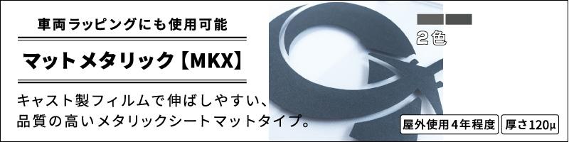 マットメタリック【MKX】