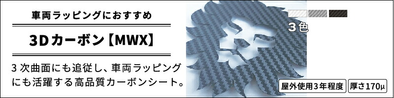 スーパー3Dカーボン【MWX】