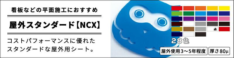 屋外スタンダード【NCX】