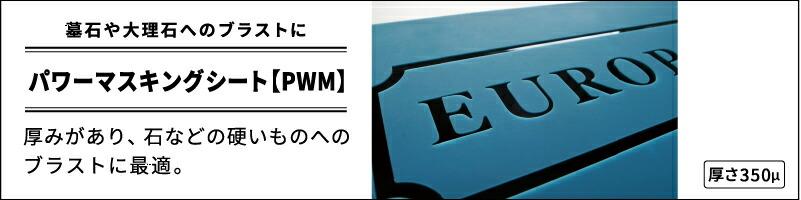 パワーマスキングシート【PWM】