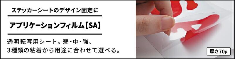 透明【SA】