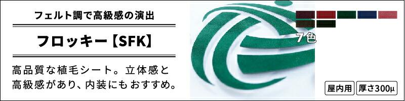 フロッキー【SFK】