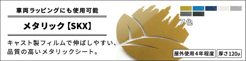 メタリック【SKX】