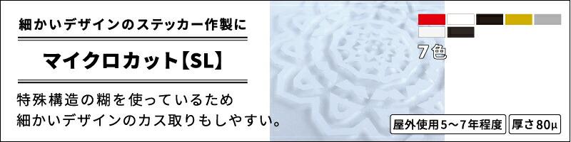 マイクロカット【SL】