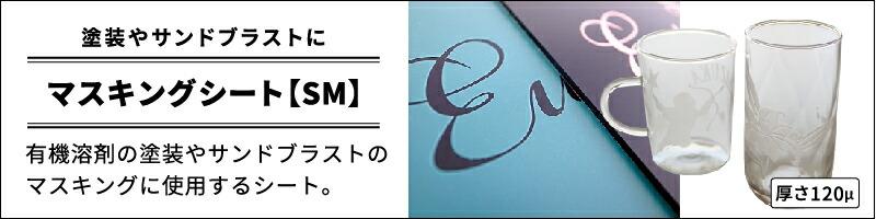 マスキングシート【SM】