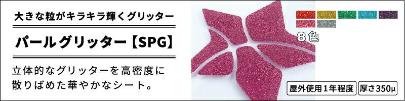 パールグリッター【SPG】
