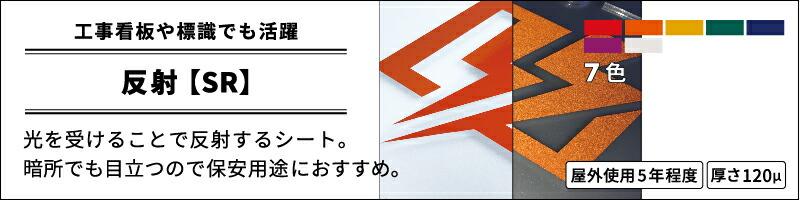 反射【SR】