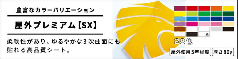SX【屋外プレミアム】
