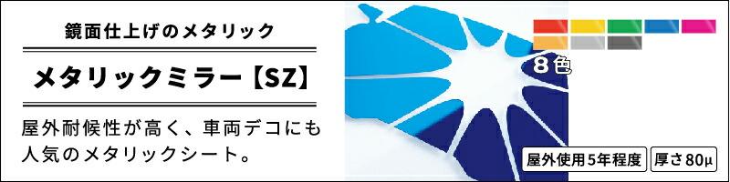 メタリックミラー【SZ】