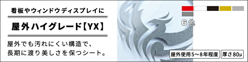 屋外ハイグレード【YX】