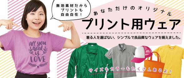 夏のカラフル無地Tシャツ あなただけのオリジナルTシャツを作りませんか?