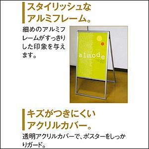 A型ポスタースタンド 両面 B2サイズ