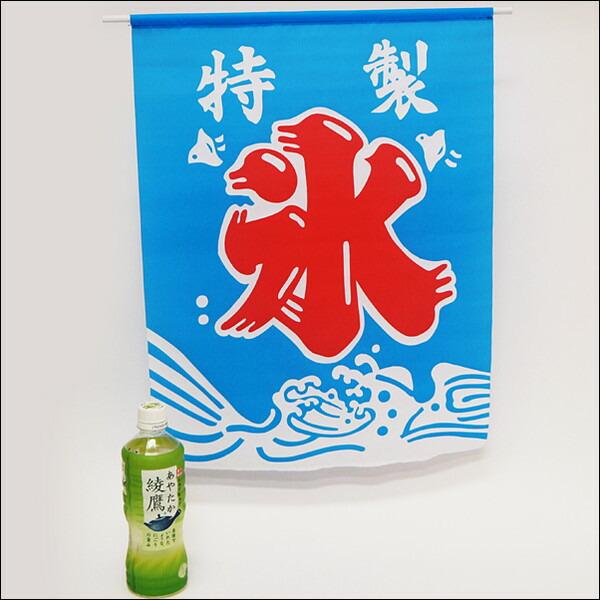 縁日用のぼり/縁日吊り下げ旗/氷c