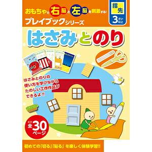 3歳児の指先教育「本と、はさみのりのセット」