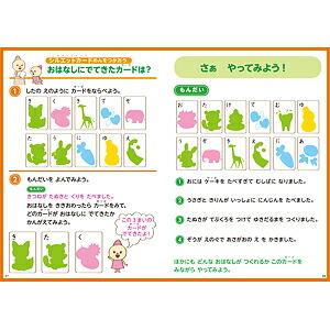 4歳児の言語教育「本と、なまえカードセット」