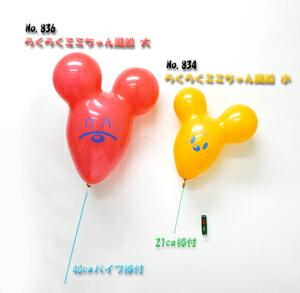 イベントグッズ/風船/らくらくミミちゃん風船 小(21cm棒付)