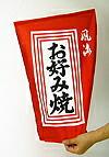 縁日用のぼり/縁日吊り下げ旗/お好み焼