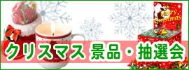 クリスマス プレゼント・景品・抽選セット