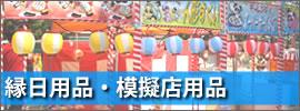縁日・お祭り・イベント模擬店