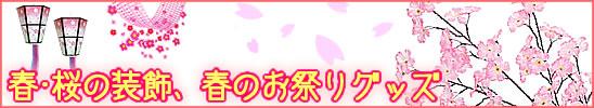 春・桜の装飾・お祭り用品
