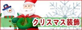 クリスマス装飾・クリスマスディスプレイ