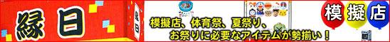 縁日・お祭りイベント模擬店