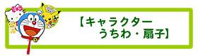 アニメ・キャラクターうちわ