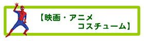 映画アニメコスチューム