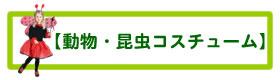 動物・昆虫コスチューム