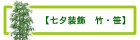 七夕装飾 竹・笹・短冊