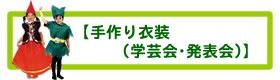 手作り衣装(学芸会・発表会)