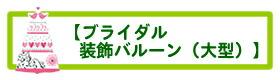 ブライダル装飾バルーン(大型)