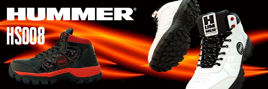 ハマー HS008 HUMMER