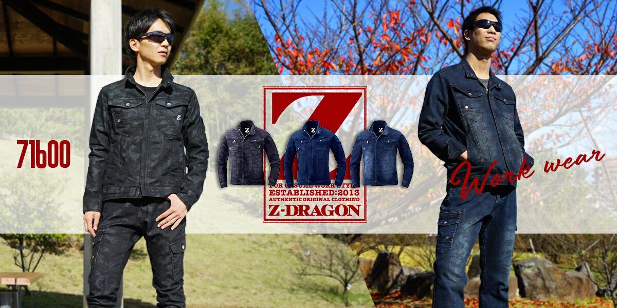 Z-DRAGON 作業着 作業服
