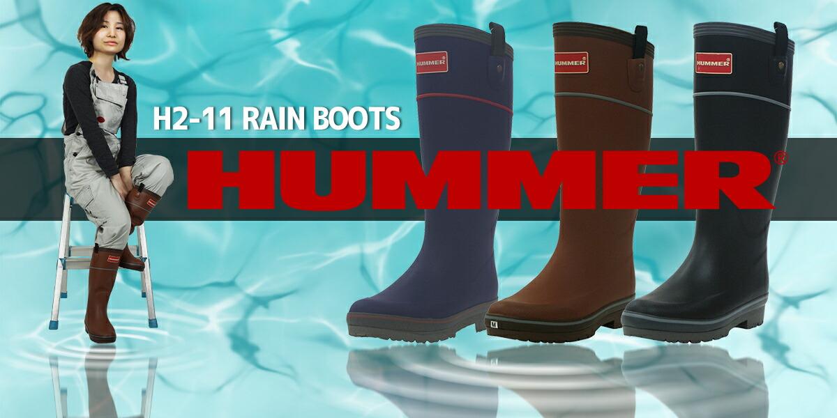 HUMMER H2-11 長靴