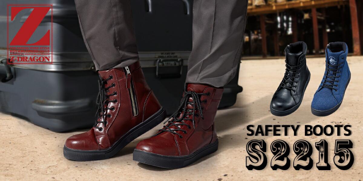 Z-DRAGON S2215 安全靴