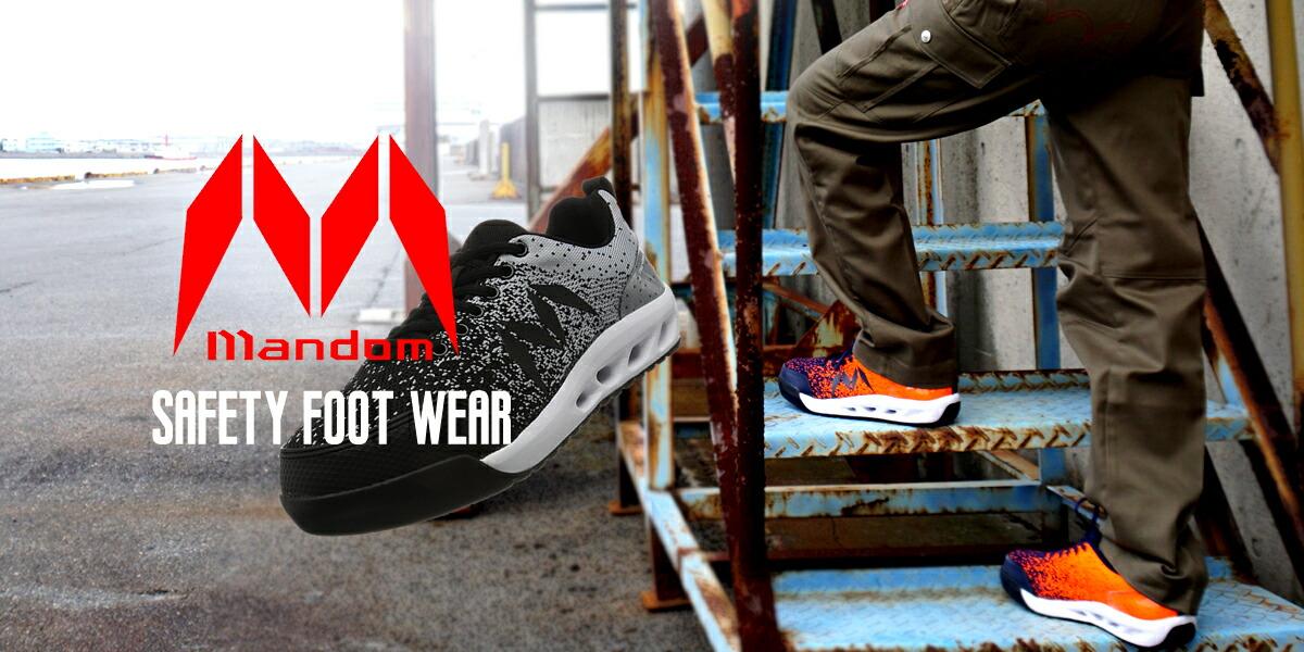 安全靴 マンダム