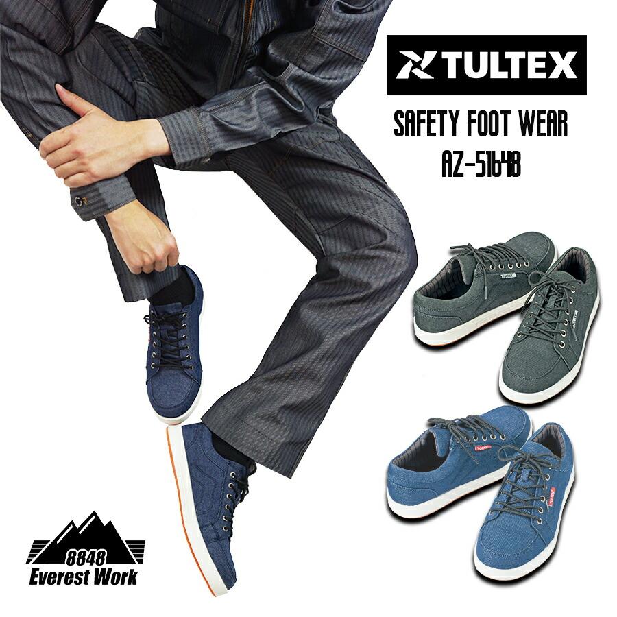 アイトス 安全靴 AZ-51648