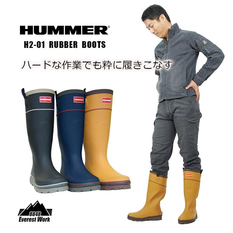 HUMMER 長靴 H2-01