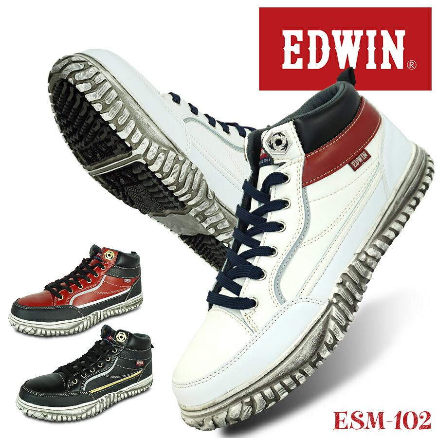 EDWIN 安全靴 ESM-102
