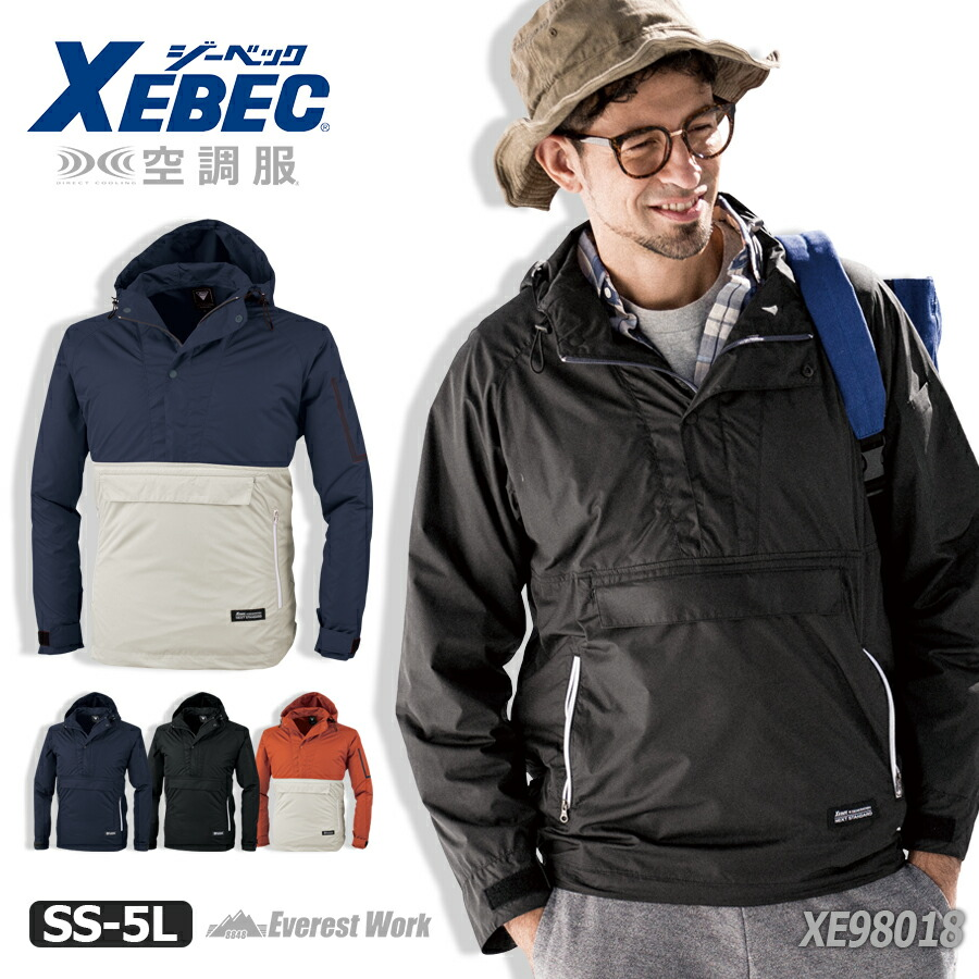 XEBEC 空調服 XE98018