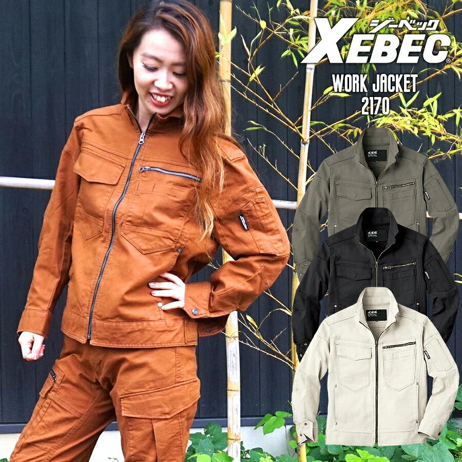 ジーベック XEBEC ブルゾン 作業服 2170